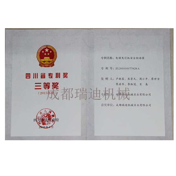 The Third Patent Prize of Sichuan Province