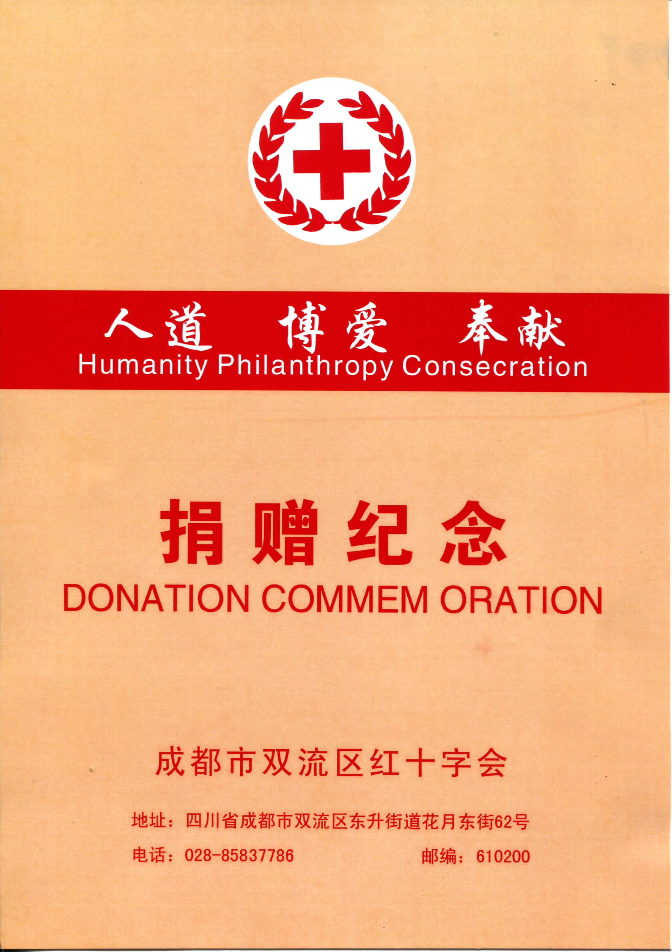 REACH donated RMB60,000 to the Red Cross