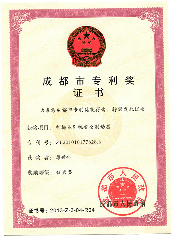 Chengdu Patent Award for Safe Brake of Elevator Tractor – Liao Shiquan