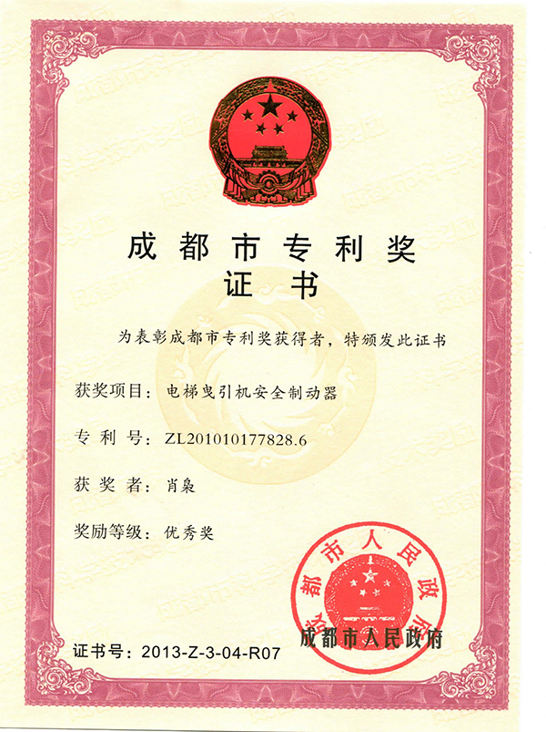 Chengdu Patent Award for Safe Brake of Elevator Tractor – Xiao Xiao
