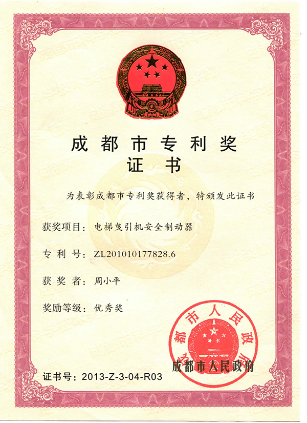 Chengdu Patent Award for Safe Brake of Elevator Tractor – Zhou Xiaoping
